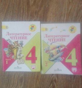 Учебники 4 класс ФГОС