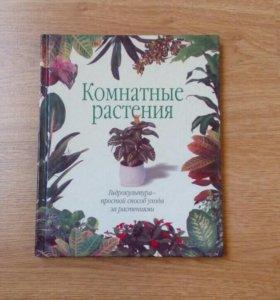 """Книга """"Комнатные растения"""""""