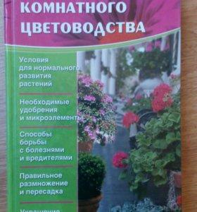 Книга комнатного цветоводства