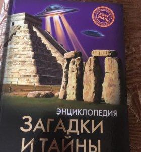 Энциклопедии «Хочу все знать»
