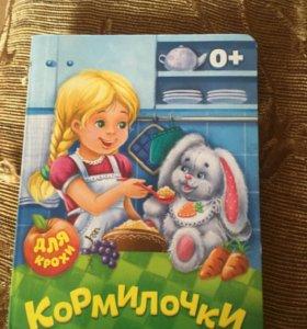 Книги «Для крохи»