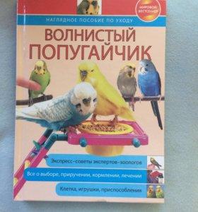 Книга про попугаев