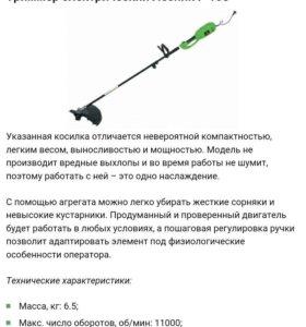 Триммер электрический Лесник-108