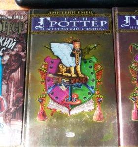 Книги из серии Таня Гроттер