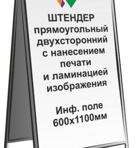 Штендер прямоугольный