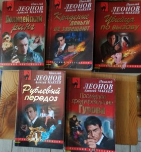 Николай Леонов, Алексей Макеев (5 книг)