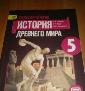 Учебник история древнего мира