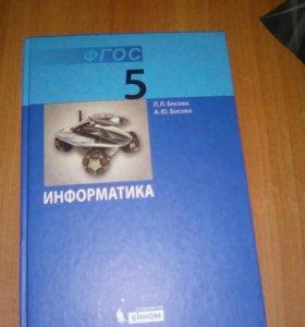Учебник по информатике фгос