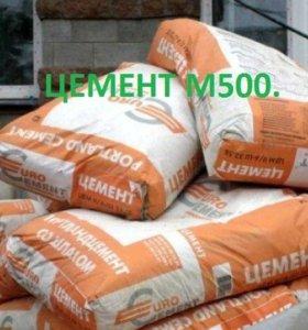 Цемент м500 без переплат в мешках.