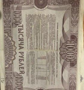 Юблигации