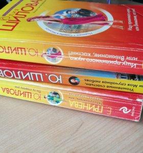 3 книги Юлия Шилова