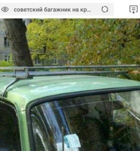 Советский багажник на крышу