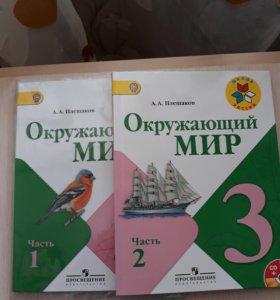 Учебники 1,2 часть, 3 класс