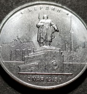 5 рублей 2016. Берлин. (Мешковая)