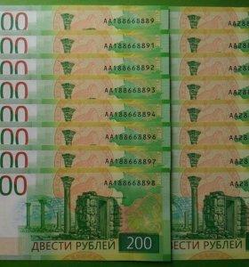 200 рублей 2017 г. Набор красивых номеров