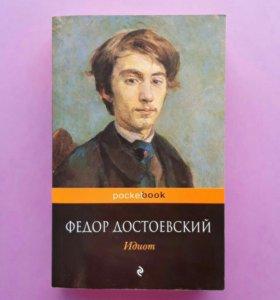 Книга Достоевский - Идиот
