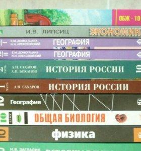 Продам учебники за 10 кл
