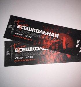 Два билета на ВСЕШКОЛЬНАЯТУСУ СРОЧНО!