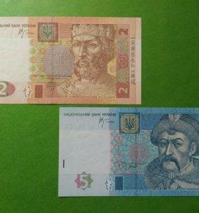 Украина 2 и 5 гривен 2005 г. Стельмах UNC