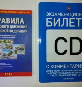 ПДД РФ + Билеты