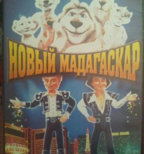 Мультфильм Новый Мадагаскар