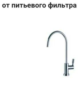 Кран Аквафор для питьевой воды