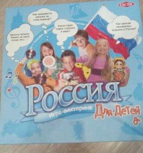 Игра-викторина Россия для детей