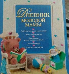 Дневник молодой мамы