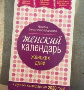 Книга «Женский календарь, женских дней»