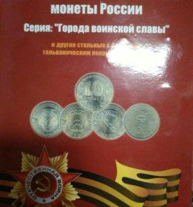 Монеты юбилейные 10 рублей ГВС