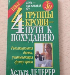 Книга о питании по группе корви