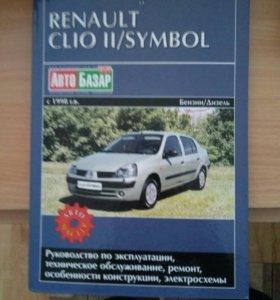 Книга по тех.обслуживанию и ремонту Renault clio 2