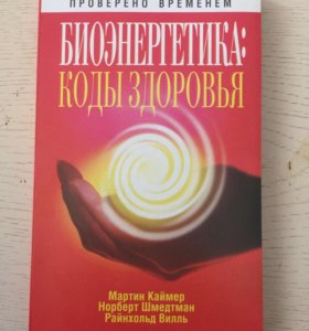 Книга о биоэнергетике