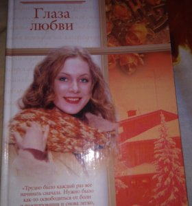 Книга Наталия Рощина, роман Глаза любви