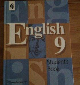 Кузовлев Учебник по английскому языку для 9 класса