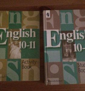 Учебник по английскому языку для 10-11 кл