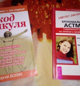 Книги для здоровья