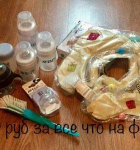 Соски,поильники,бутылочки,круг