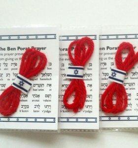Красная нить на руку, оберег из Израиля