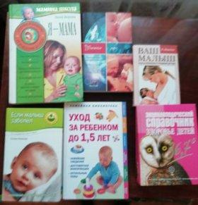 книги по уходу за ребенком