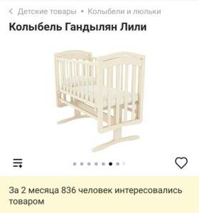 Колыбель Гандылян Лили