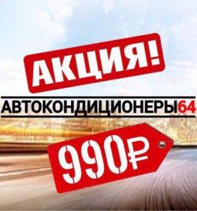 Заправка авто кондиционеров Саратов