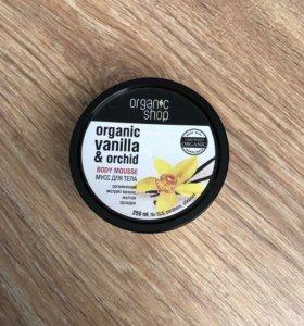 Мусс для тела Organic Shop