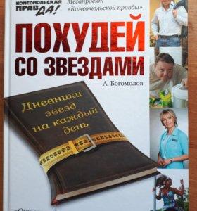 """Книга """"Похудей со звездами"""""""