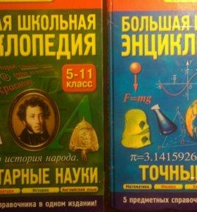 Большая энциклопедия в 2 частях