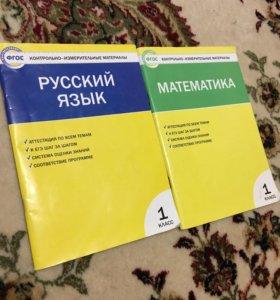 Контрольно измерительные материалы по русскому