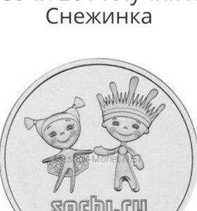 Продаю Олимпийские монеты 25 рублей Сочи 2014