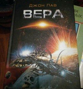 Книга Джон Лав Вера