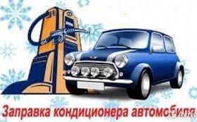 Заправка автокондиционеров