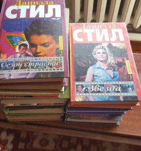 Серия книг от Даниэлы Стил